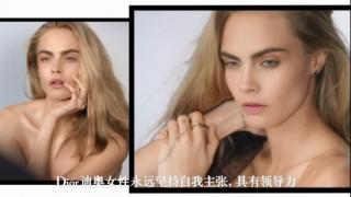 卡拉?迪瓦伊倾情代言Dior迪奥未来新肌系列(一)