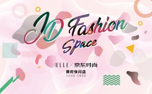 京東時尚聯手ELLE在上海打造新潮快閃店