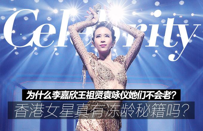为什么李嘉欣王祖贤袁咏仪她们不会老?香港女星真有冻龄秘籍吗?