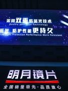 明月镜片点亮全球五大地标建筑,为中国眼镜行业首家