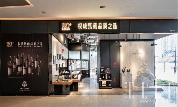 90+优选俱乐部快闪酒廊亮相上海时尚地标