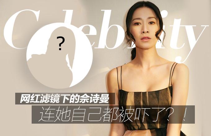 网红滤镜下的佘诗曼连她自己都被吓到,祖传美貌表示不需要!