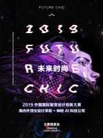 2019中国国际服装设计创新大赛