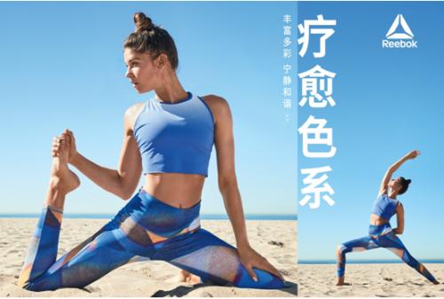 Reebok Chroma瑜伽训练服,疗愈