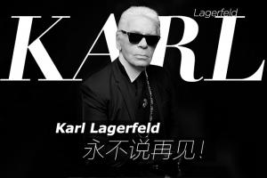 Karl Lagerfeld,永不說再見!