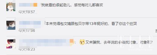 """这档神仙综艺让包文婧哭、张嘉倪笑,还让章子怡穿""""连体棉裤""""?"""