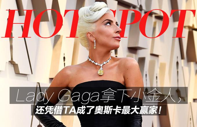 Gaga拿下小金人,還憑借TA成了奧斯卡最大贏家!