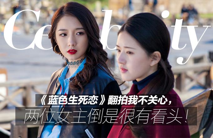 《蓝色生死恋》两女生很有看头!