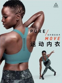 Reebok Pure Move Bra黑科技,尽情跑跳,解锁春季?#26434;?#38901;动