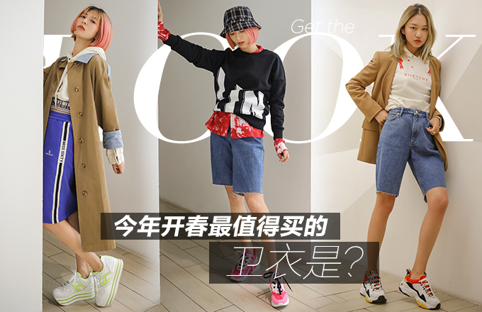 编辑衣橱 | 今年开春最值得买的卫衣是?