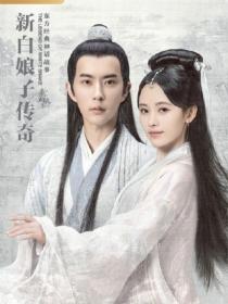 千年等一回,鞠婧祎杨紫能让自己版本的白蛇拥有姓名吗?